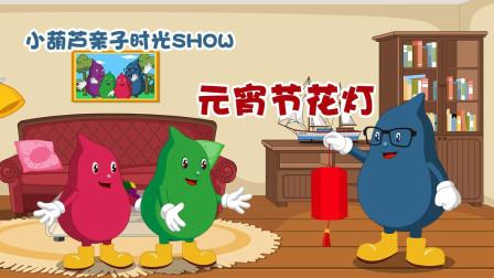 小葫芦亲子时光SHOW-元宵节花灯