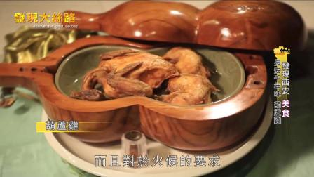西安饭庄的独创美味葫芦鸡