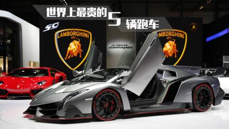 世界上最贵的五辆车,布加迪屈居第二!第一果然是它!