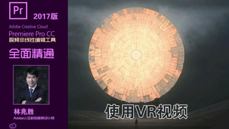 PR导入VR视频:设置全景视频属性激活播放角度切换