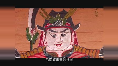 成卓文化-节日派-白面神人舞逞祥——环江毛南族分龙节-毛南供奉神灵36种