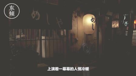 《深夜食堂2》:红色小香肠,大佬小龙的恋爱往事,暖心又暖胃