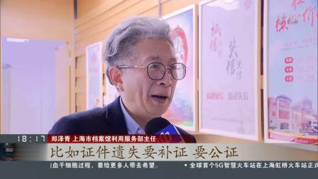 """东方新闻 2019 上海:涉外婚姻等可就近查询 民生档案""""全市通办""""新增三类"""