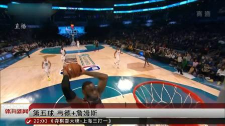 上海电视台 体育新闻 2019 NBA 全明星正赛十佳球