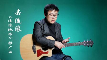 《去流浪》吉他弹唱教学G调精华版 电影《流浪地球》推广曲 高音教