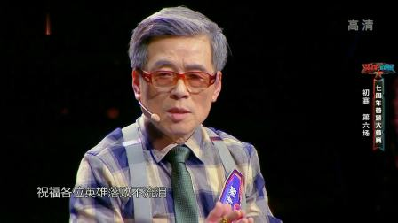 白衣骑士斗志昂扬 杨峰再回舞台 杨峰VS洪宏星 一站到底 20190218 超清版
