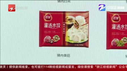 """三全称""""猪瘟水饺""""已全部封存 杭州市场监管部门开展排查"""