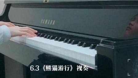 今天的两条小曲子都好听, 熊猫这条的节奏和指法难一点