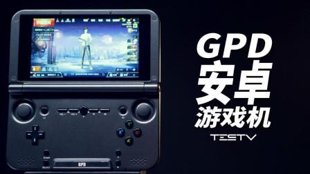 重新定义手游玩法?GPD安卓游戏机【值不值得买第312期】