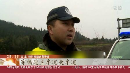 四川:兰博基尼高速飙车 交警紧追40公里将跑车截停
