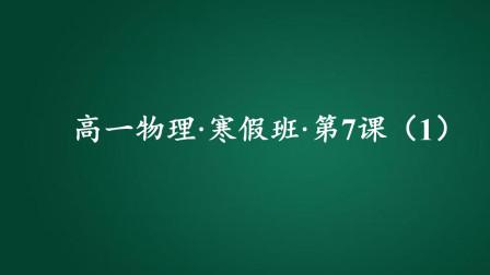 高一物理寒假班第7课(1)