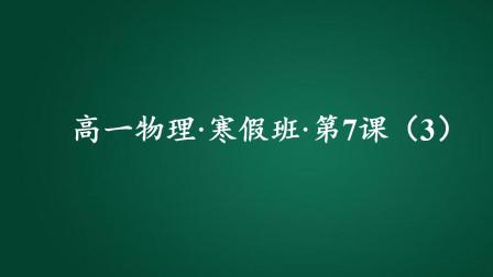 高一物理寒假班第7课(3)