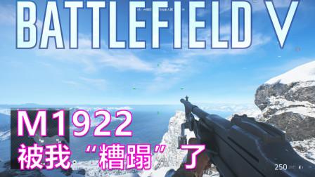 """【战地5】我""""糟蹋""""了一把神枪——M1922"""