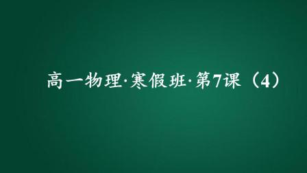 高一物理寒假班第7课(4)
