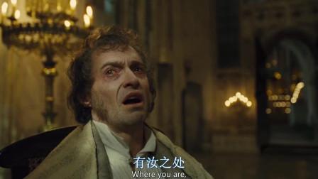 孤独终老的冉阿让一心求,愿主保佑珂赛特和马吕斯