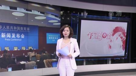 午间新闻连连看 2019 教育部解读职业教育改革实施方案