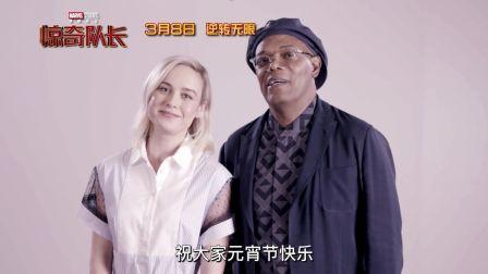 《惊奇队长》中国独家元宵节祝福,趣味问答看点满满