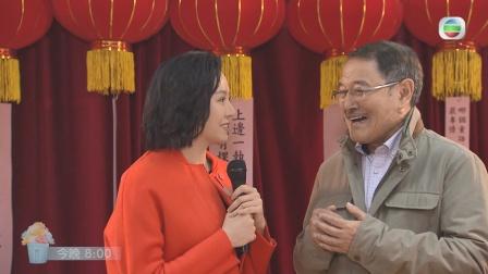 TVB 【愛.回家之開心速遞】第517集預告 劉丹元宵佳節喜迎第二春?!😍😂