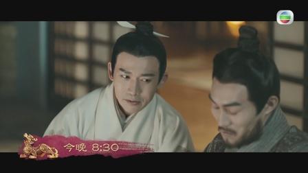 TVB【皓鑭傳】第13集預告 聶遠同茅子俊私奔離開王宮?!😨😨
