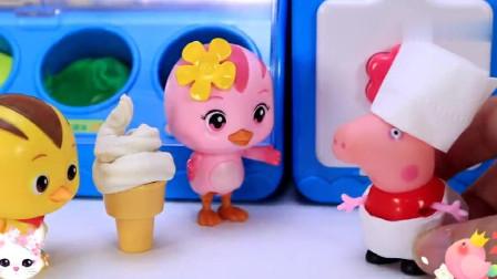 小猪佩奇大厨师的冰淇淋店玩具开张啦,做出各种美味雪糕
