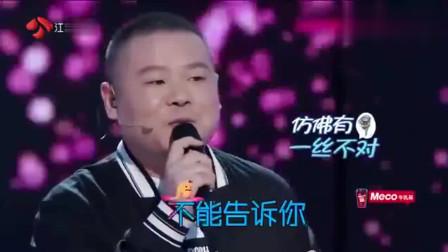 无限歌谣季:岳云鹏演唱粉红色的回忆,薛之谦 你是个怪才,没跑调!