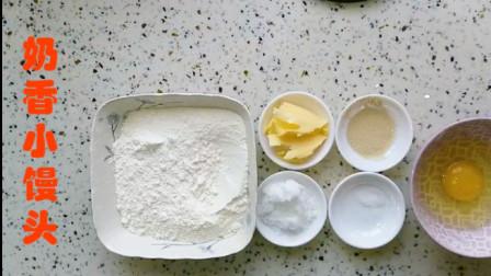 在家就能做的早餐小面包,好吃又好做的奶香小馒头,真香!