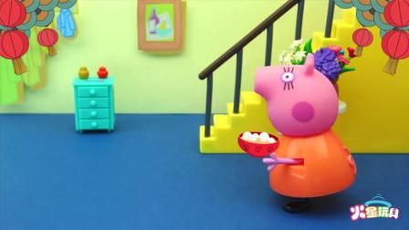 【火星玩具】小猪佩奇一家人过元宵节