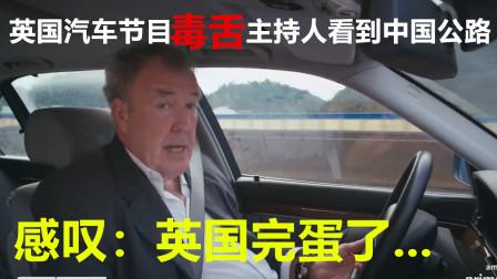 英国汽车节目毒舌主持人看到中国公路,感叹:英国完蛋了