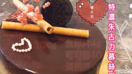 「烘焙教程」特浓朱古力慕斯蛋糕,我对你的爱藏在小心心里