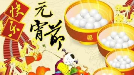 正月十五闹元宵, 关于元宵节的习俗和禁忌,你知道多少?