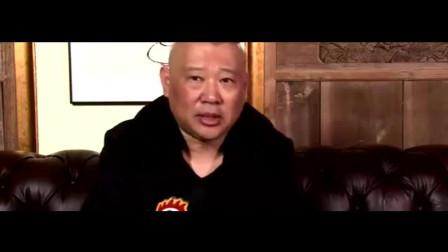 郭德纲采访被问:曹云金如果低头你会怎么做?看郭德纲如何回答