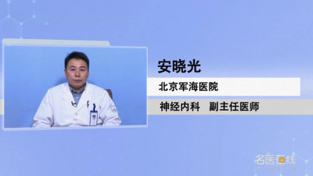 北京军海医院副主任医师安晓光:小儿癫痫的发病率高吗?