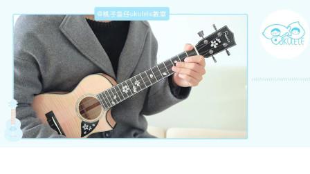 《安静》周杰伦 尤克里里指弹教学 桃子鱼仔ukulele