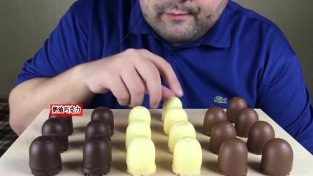吃播大胃王:小哥尝试浓香巧克力,三种搭配,吃的乐在其中!