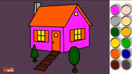 儿童学画画涂色,教孩子们画漂亮的房子。