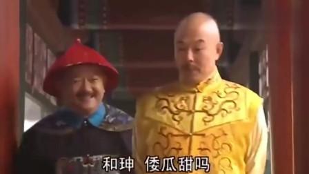 铁齿铜牙纪晓岚:和珅立了大功,皇上大手笔却只赏了个倭瓜!
