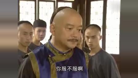 铁齿铜牙纪晓岚:和珅与人家叫板 那人亮出身份后和珅直接跪了