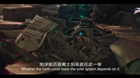地球能否脱离太阳系,就看我们这最后一搏!