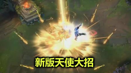 LOL:新版天使首次亮相,大招释放20把圣剑杀人,没人能扛得住