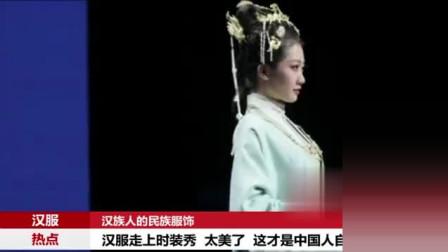 T臺秀?。漢悍呱鮮弊靶?,太美了,不愧是我們漢族的傳統服飾