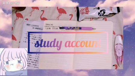 /study account/ 只要学不死, 就往?#35272;?#23398; 动力满满鸭