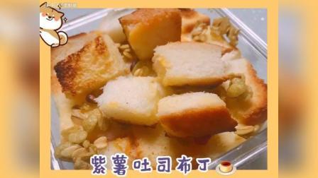 紫薯吐司布丁