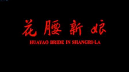 花腰彝族电影《花腰新娘》,一个朴素而又感人的彝族爱情故事,云南花腰彝族电影尼苏人电影