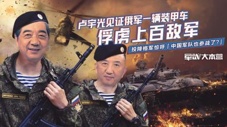 军武大本营 第三季 卢宇光见证俄一辆装甲车俘虏上百格军 格军惊呼:中国也参战了?