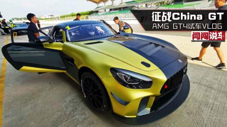 征战China GT,AMG GT4试车VLOG