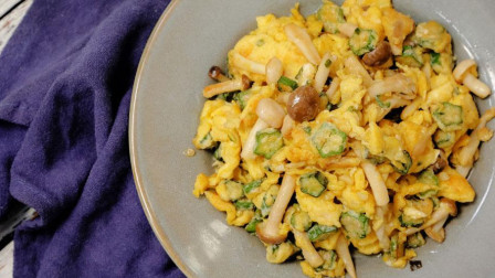 丰富营养浓缩在这一盘秋葵鲜菇炒蛋里!