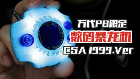 有了这款数码暴龙机,你也能去数码宝贝世界!【涛哥测评】223
