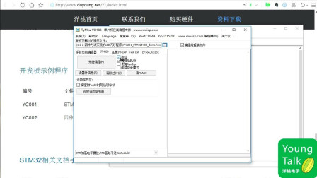 如何用ISP软件给STM32下载程序?(STM32入门100步节选)