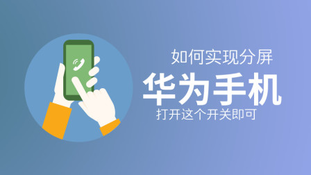 华为手机怎么分屏?这个教程很容易学会