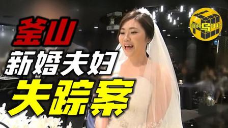韩国釜山新婚夫妇失踪案 密室中凭空消失的俩个人到底去了哪儿?